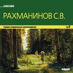 Третья симфония Рахманинова